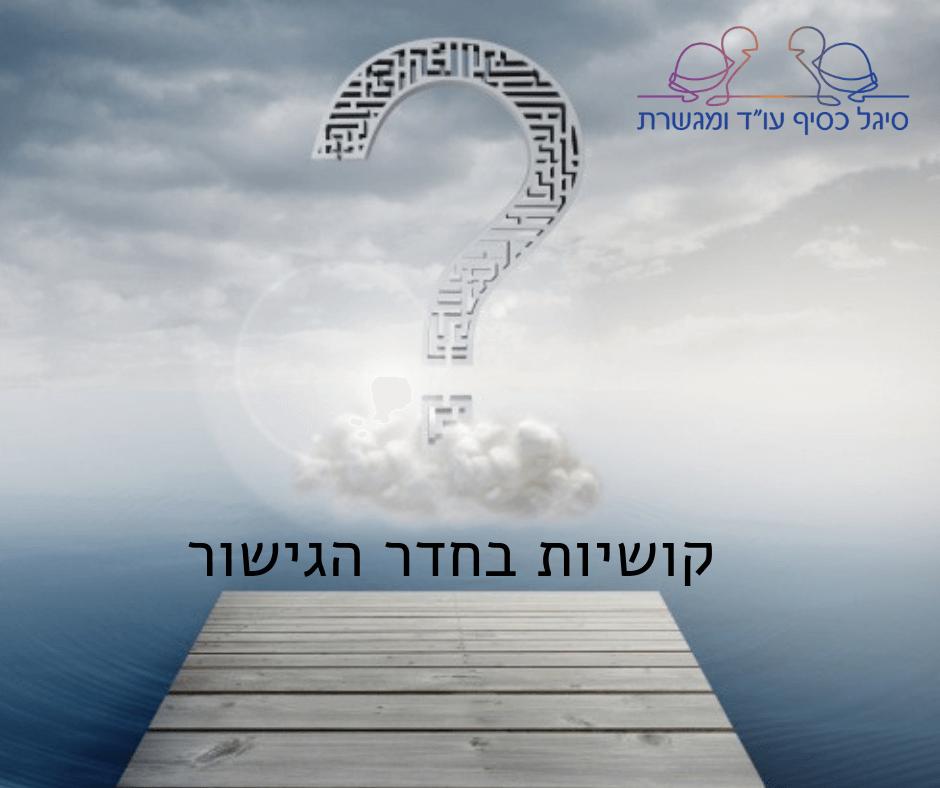 שאלות ותהיות מחדר הגישור   סיגל כסיף מגשרת גירושין