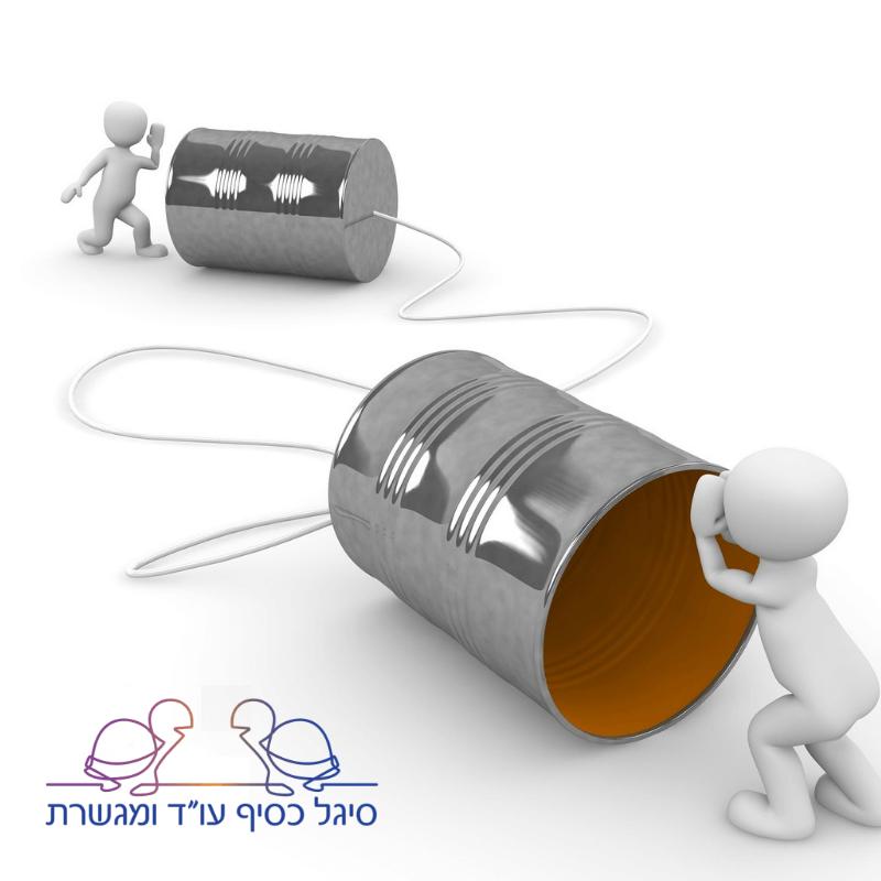 תקשורת בתהליך גישור גירושין   סיגל כסיף מגשרת גירושין