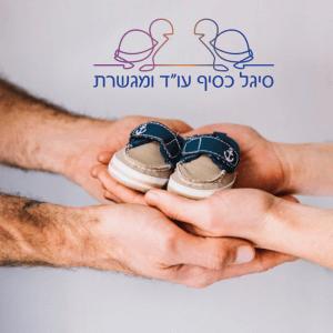 הסכם הורות משותף | סיגל כסיף מגשרת גירושין עורכת דין
